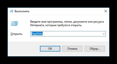 Запуск AppData через Выполнить