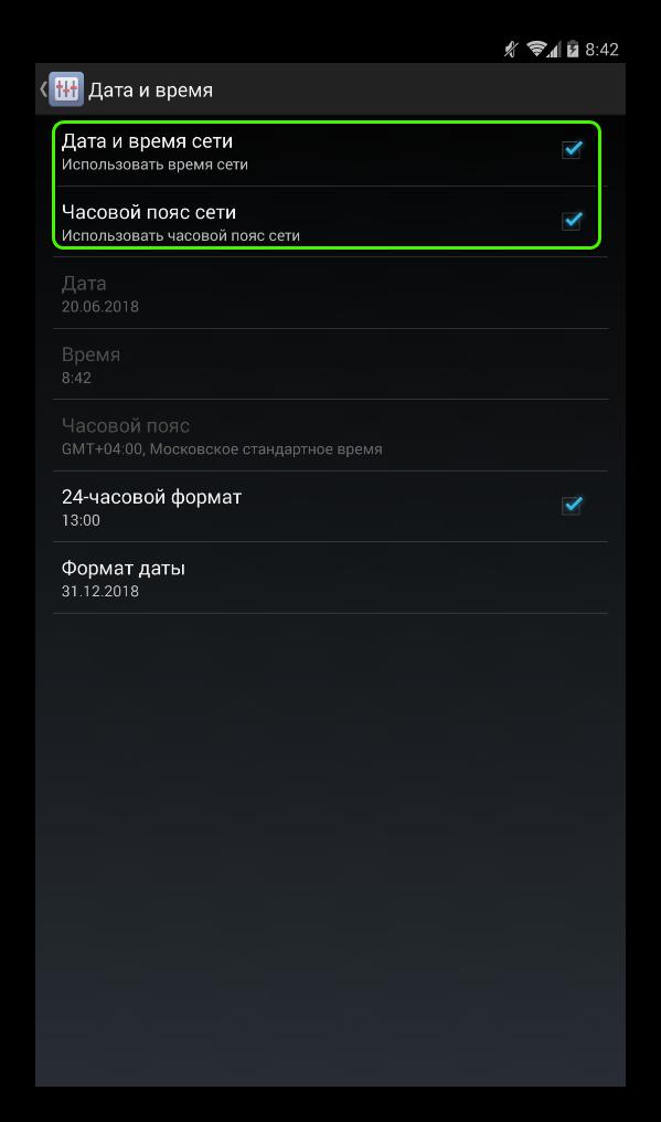 Автонастройка даты и времени на Android