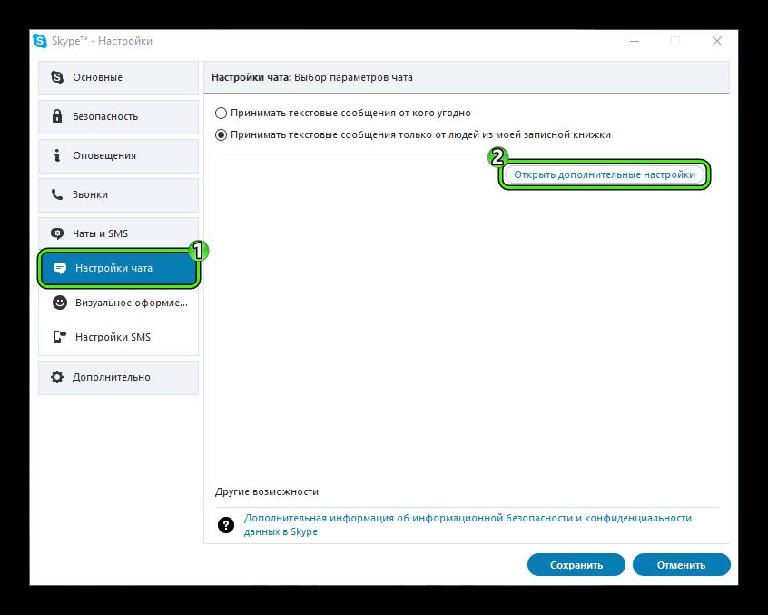 Дополнительные настройки чатов в Skype