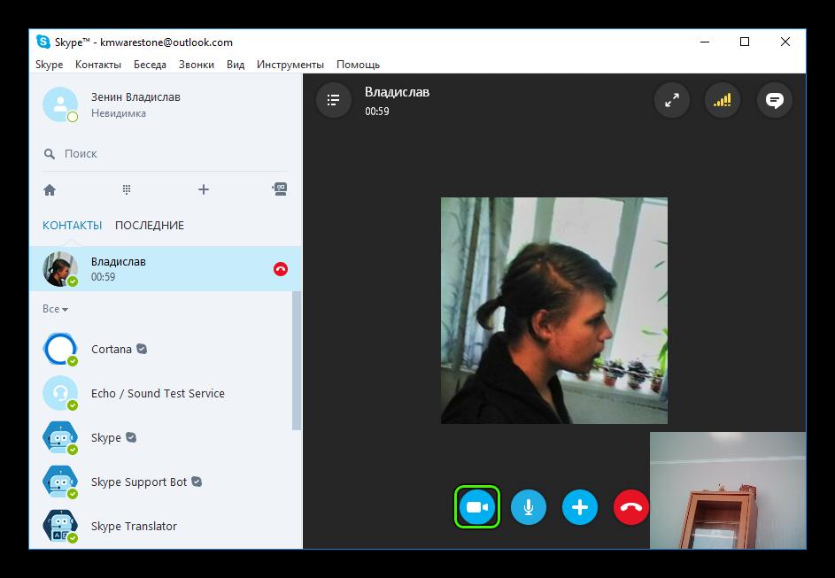 Иконка деактивации веб-камеры Skype