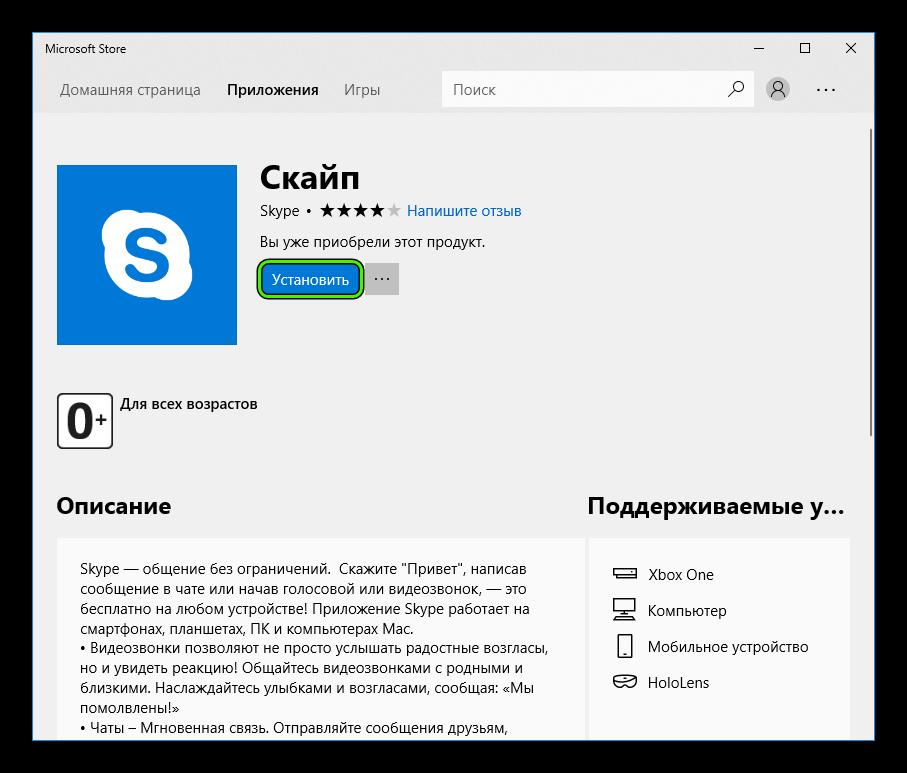 Кнопка Установить на странице Скайпа в Microsoft Store