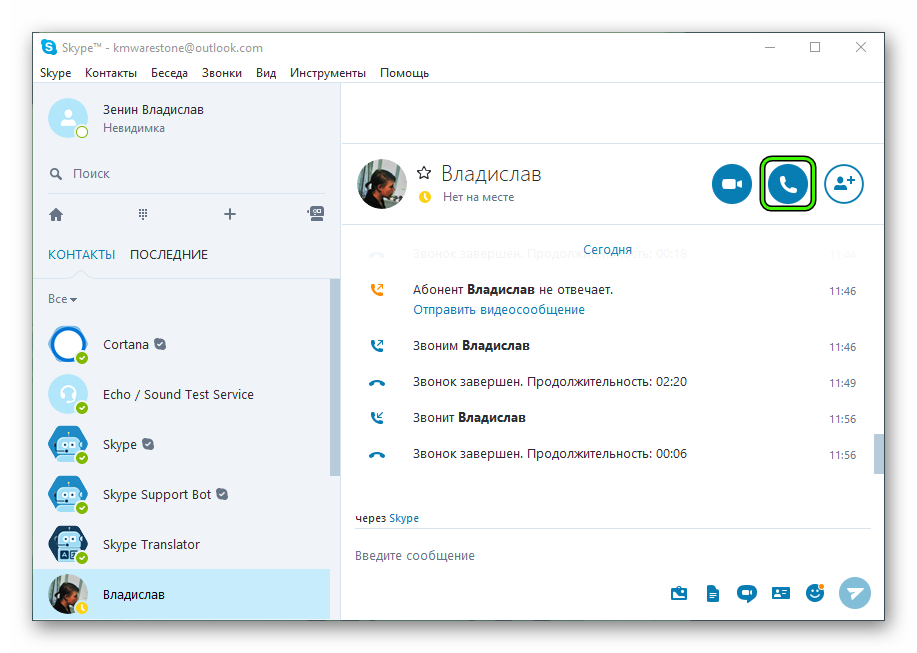 Кнопка аудиовызова в Skype