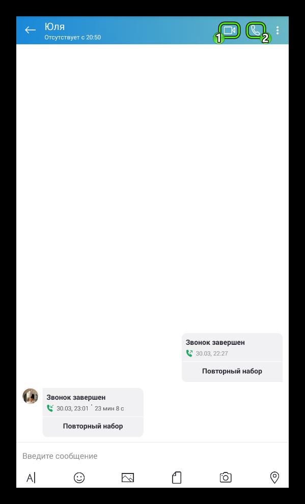 Кнопки вызовов в Skype на Android