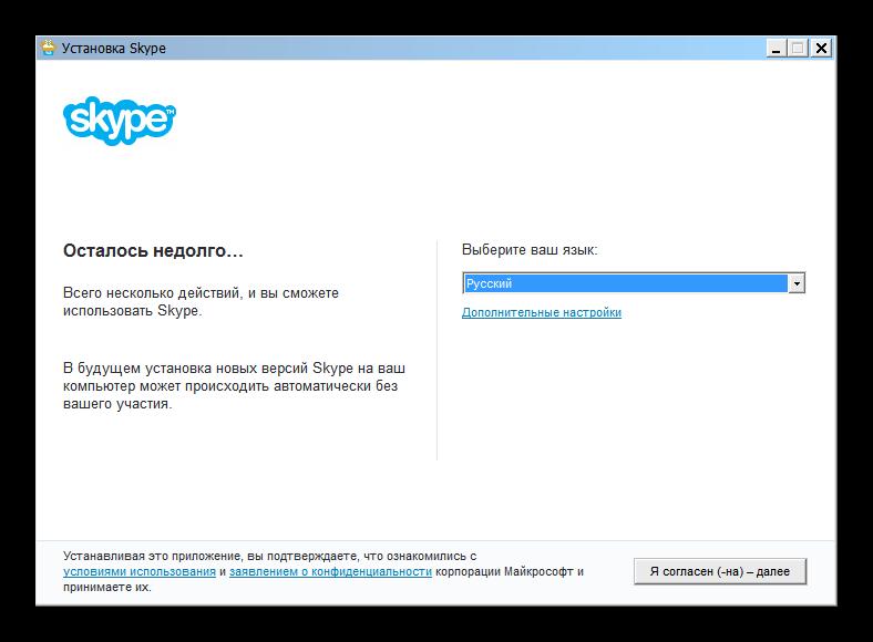 Начало установки Скайпа на ноутбуке Windows