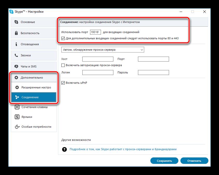 Настройки соединения в Скайп