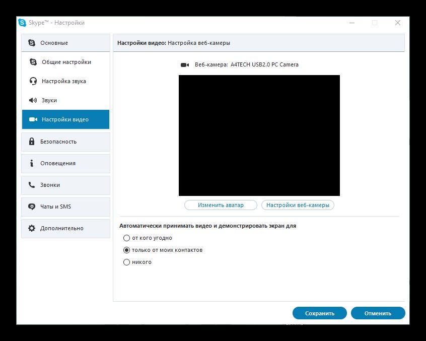 Настройки видео в Skype
