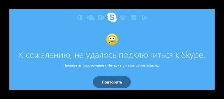 Ошибка В Skype нет соединения