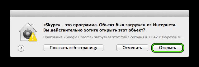 Открыть Скайп на Mac OS