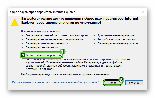Сброс настроек в Internet Explorer