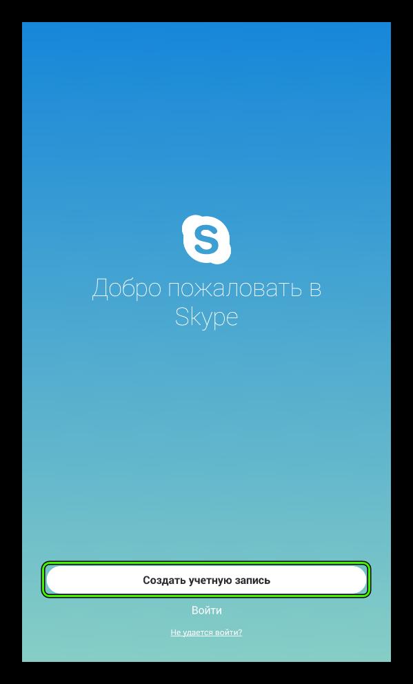 Создать учетную запись для Скайпа на Андроиде