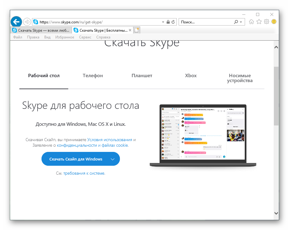 Страница скачивания Скайпа на официальном сайте