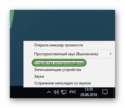 Устройства воспроизведения в Windows