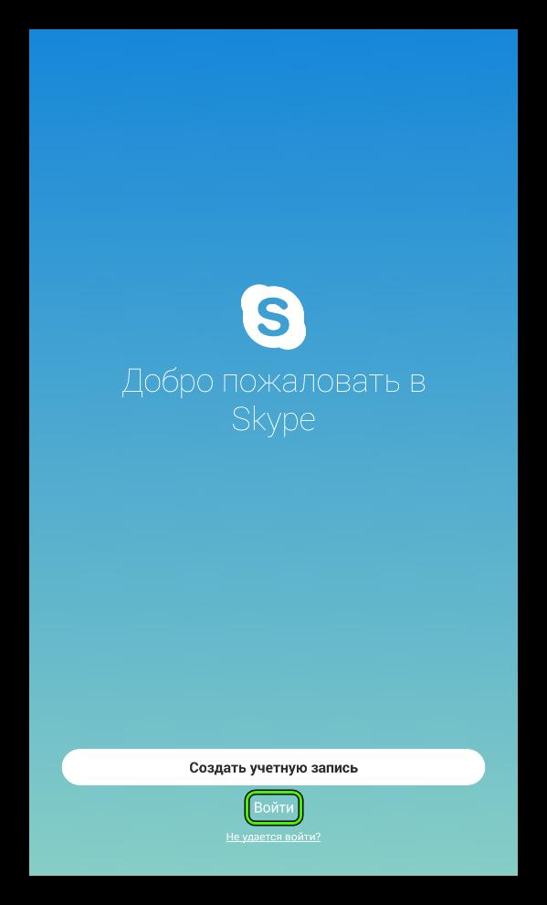 Войти в Скайп на Android