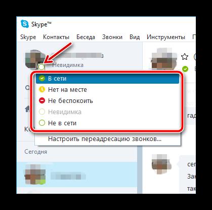 Выбор статуса в Скайп