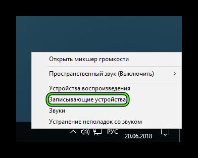 Записывающие устройства в Windows