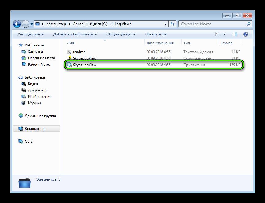 Запуск Log Viewer в Windows 7