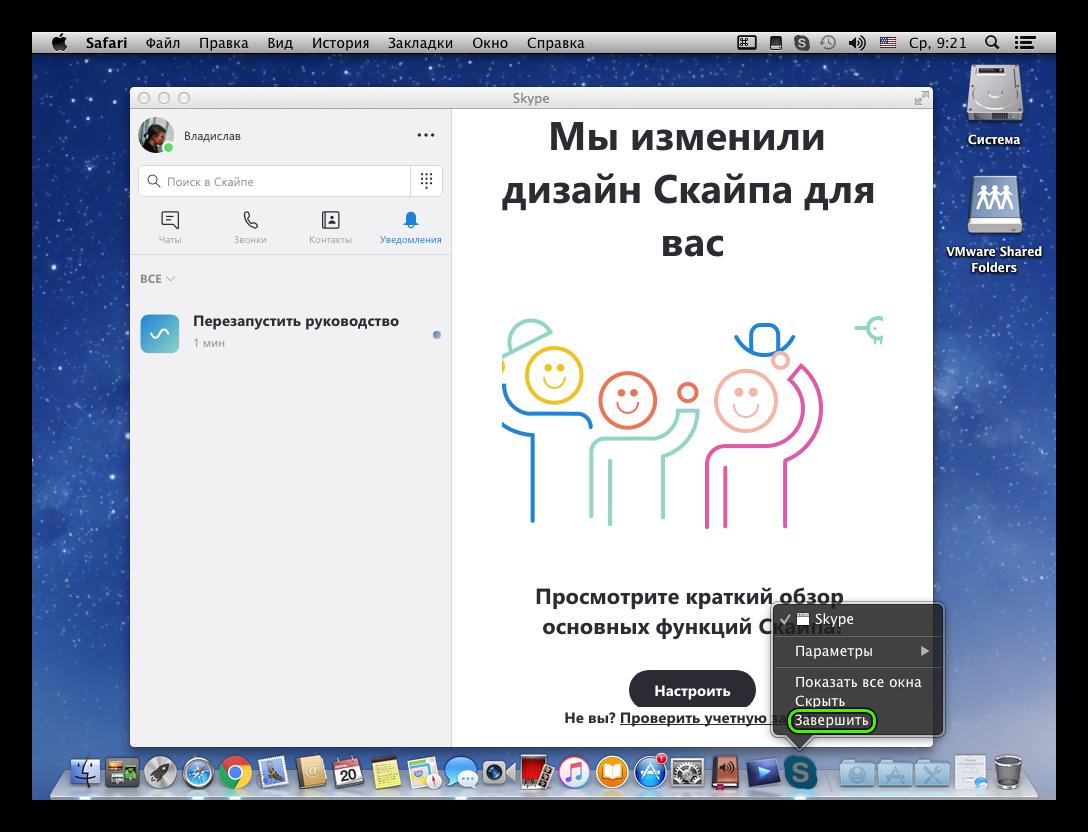 Завершить процесс Skype в Mac OS