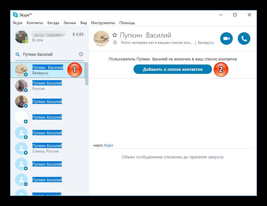 Добавление контакта в Скайп на компьютере