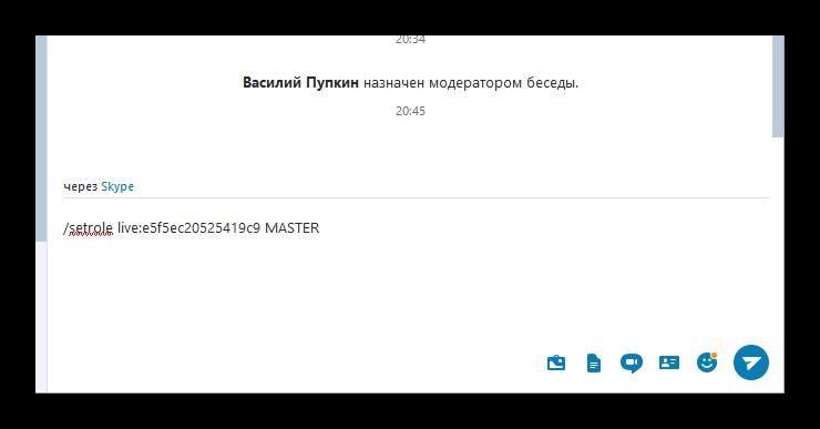 Назначение модератора в группе скайп