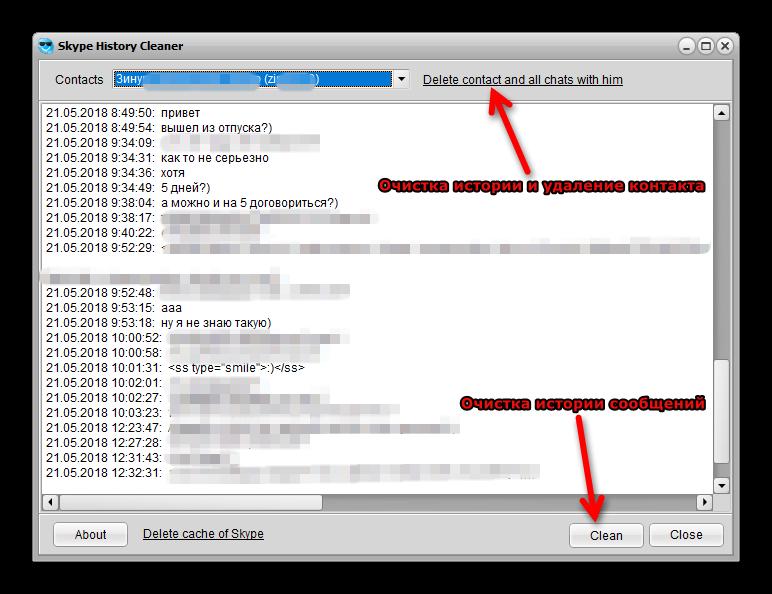 Очистка истории сообщений с помощью Skype History Cleaner