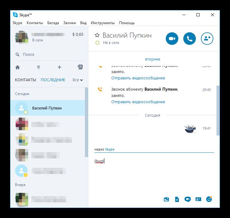 Отправка скрытого смайла в скайп