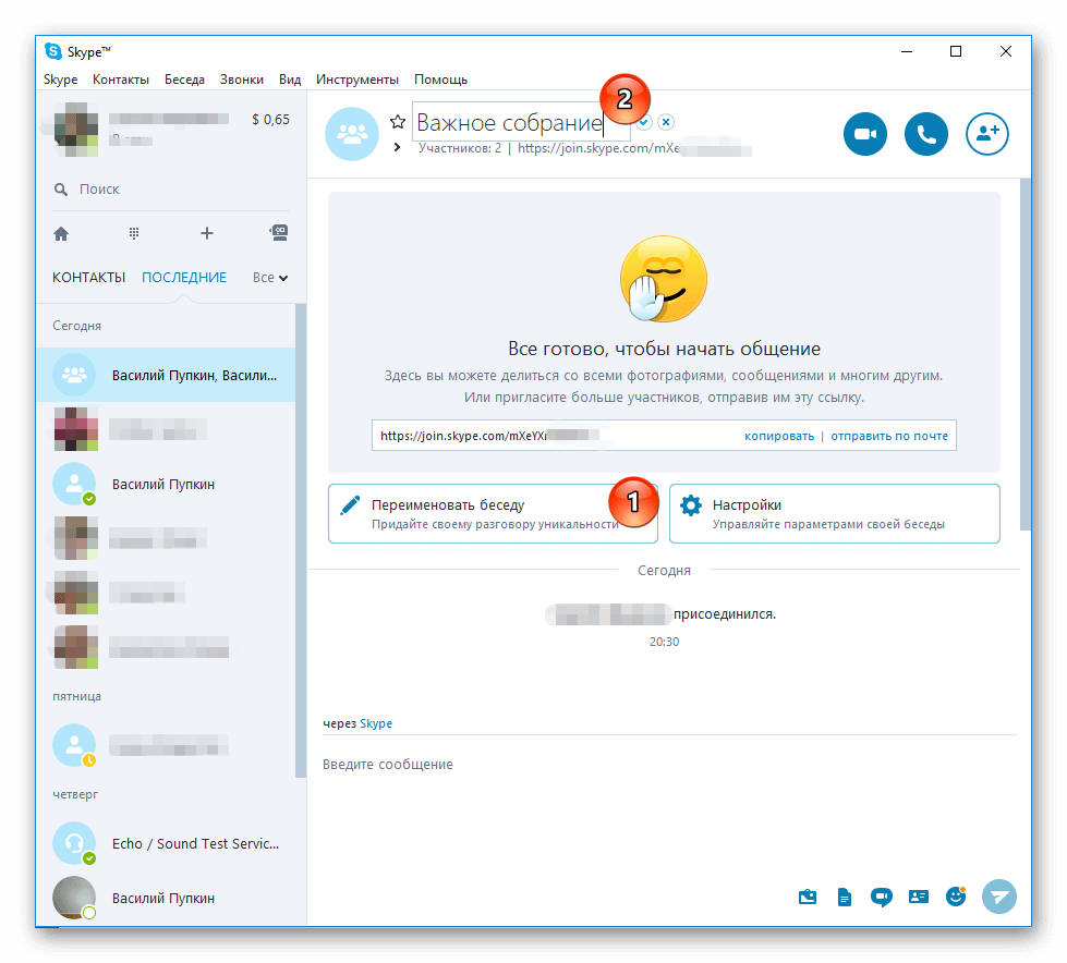 Переименование беседы в Скайп