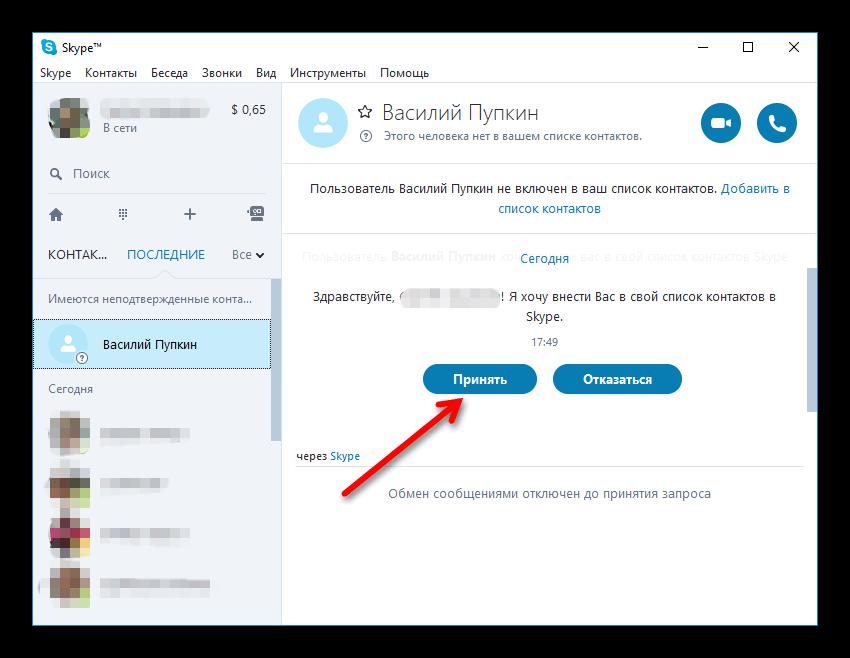 Прием заявки в друзья в Скайп