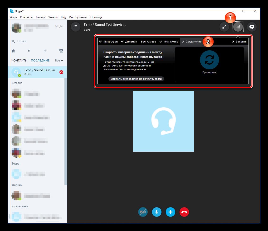 Проверка скорости соединения в Скайп