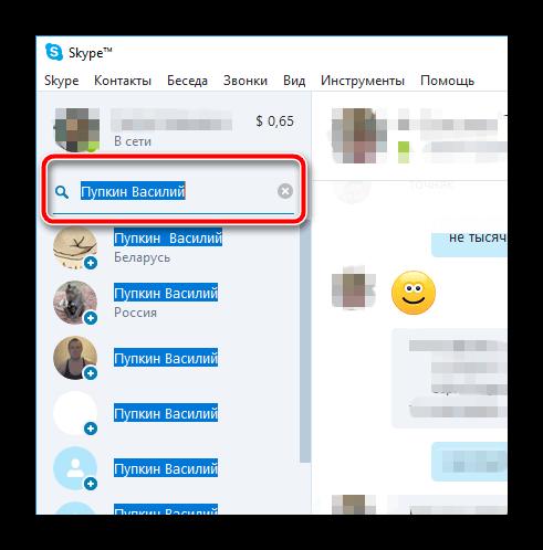 Результаты поиска контакта в Скайп