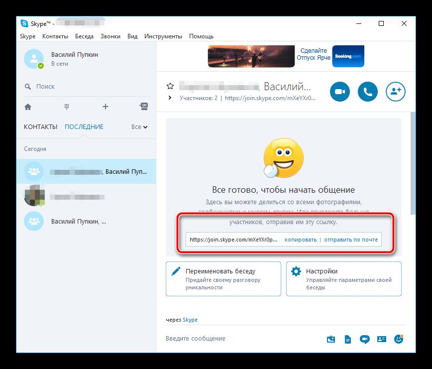 Ссылка для присоединения к группе Скайп