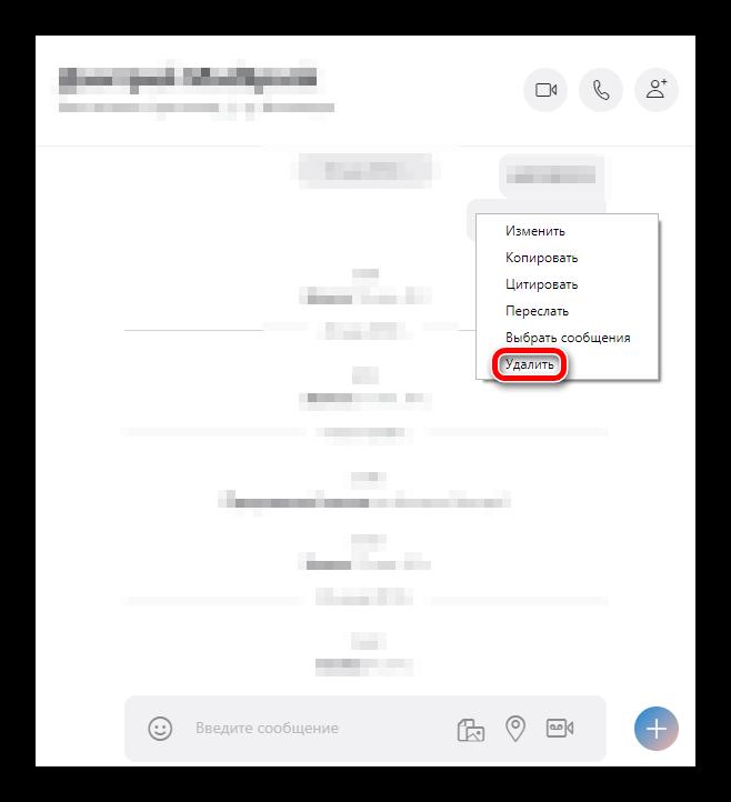 Удаление отдельного сообщения в новом Skype на ПК