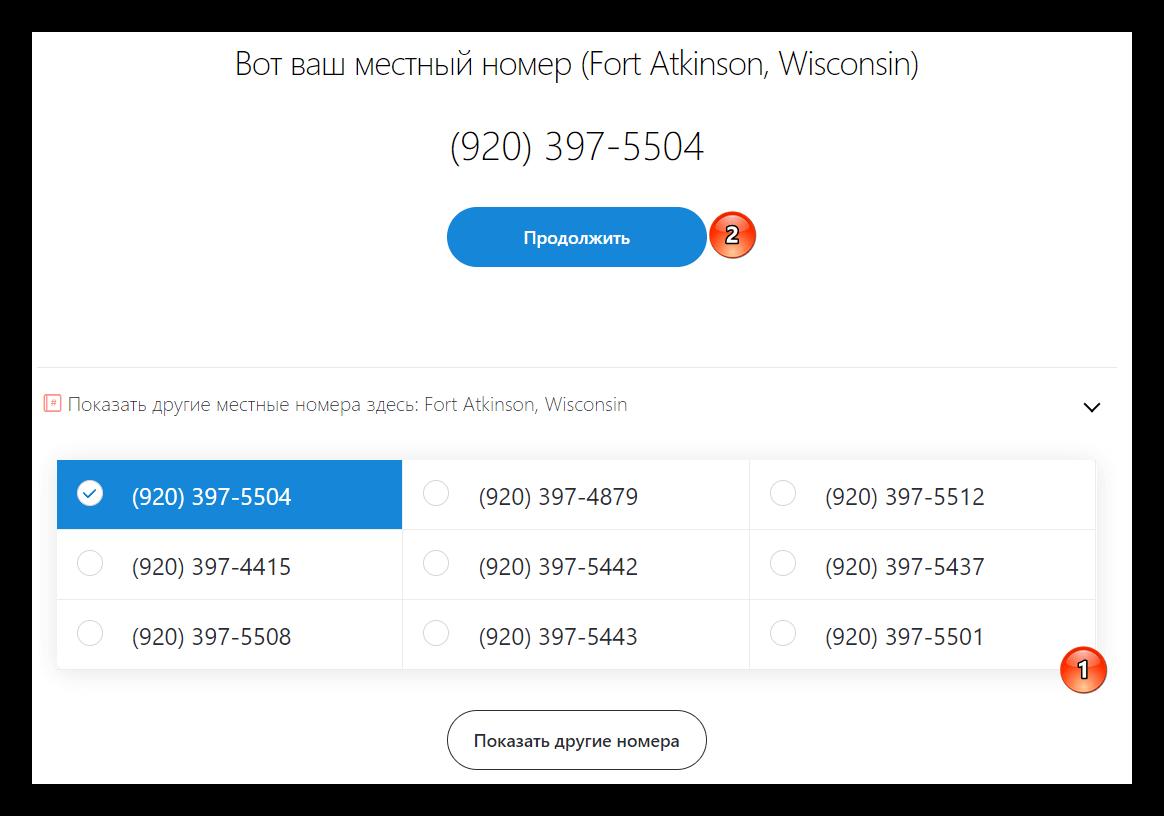 Выбор Номера Скайп