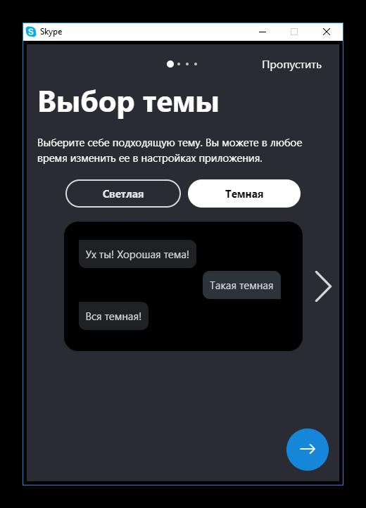 Выбор темы при установке Скайп