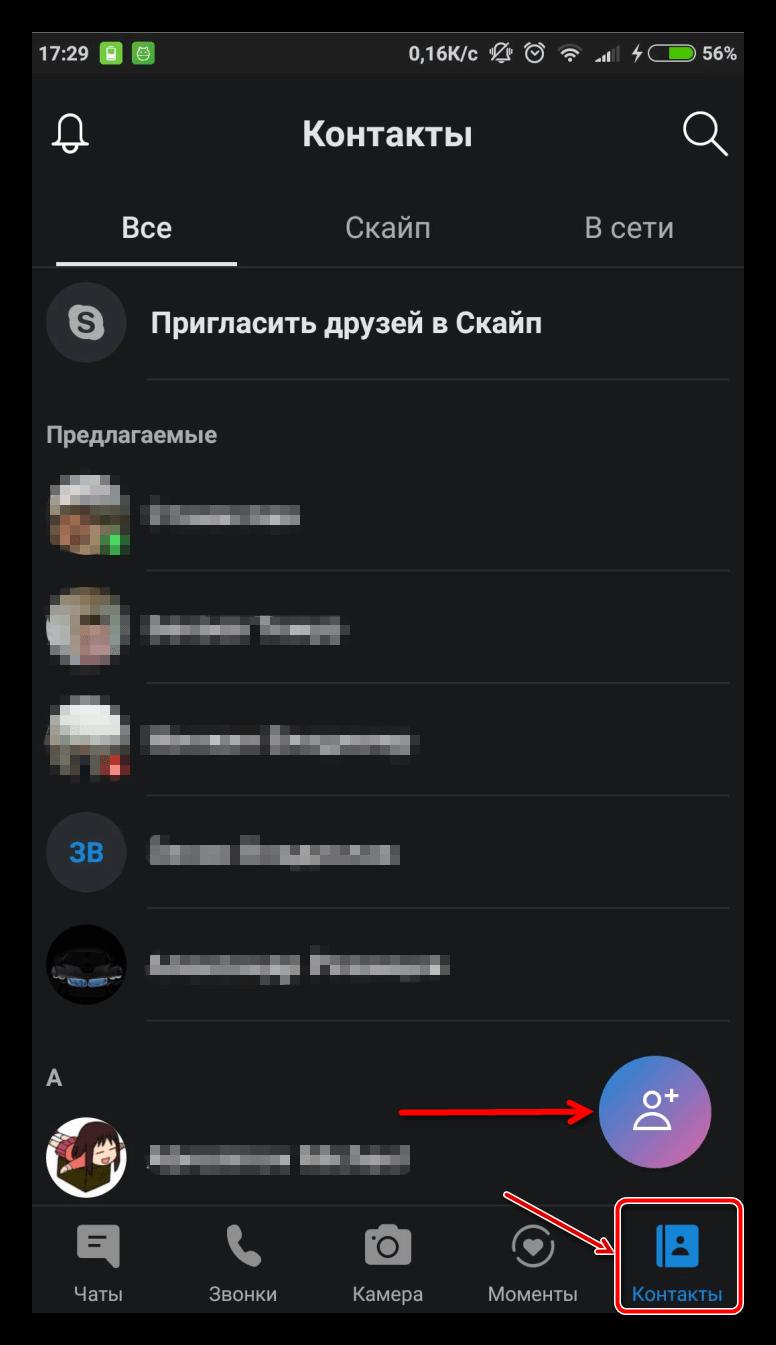 Запуск поисковой формы в Скайп на телефоне