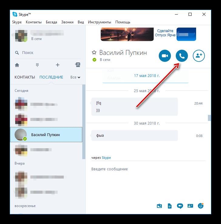 Звонок в Скайпе на Скайп