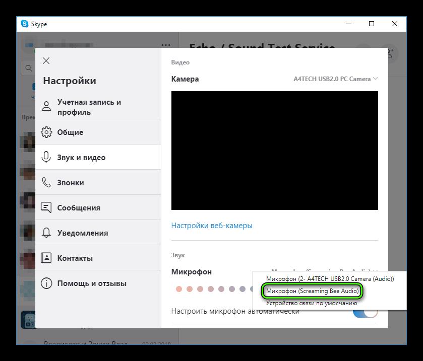 Смена микрофона на устройство MorphVox в новом Skype