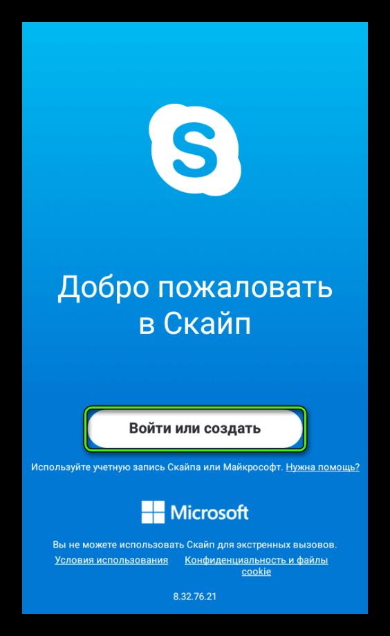 Кнопка Войти или создать в Skype Preview