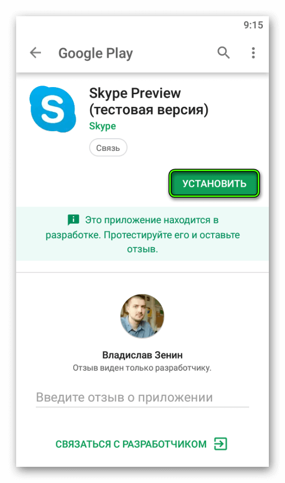 Установить Skype Preview из Play Market