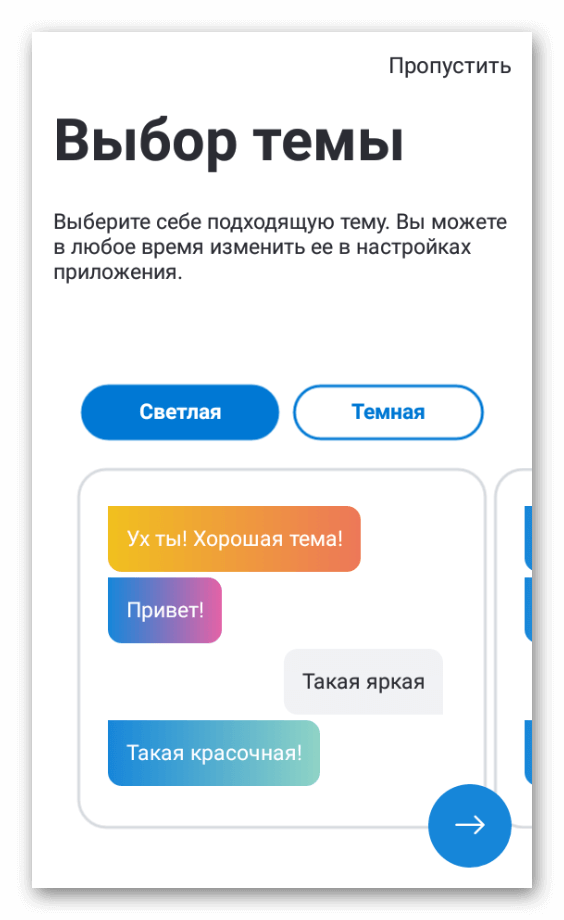 Выбор темы в Skype Preview