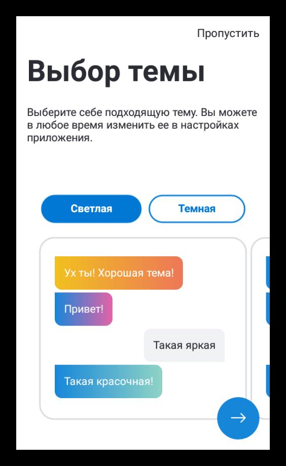 Выбор темы в Skype Preview